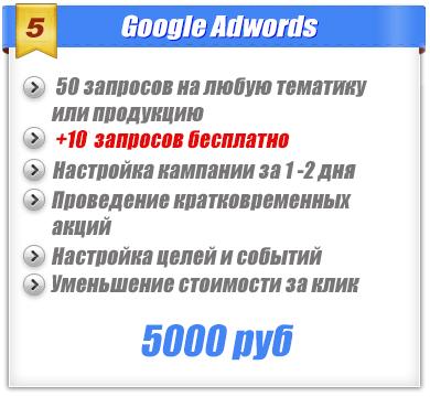 гугл adwords